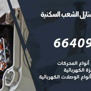 كهربائي منازل الشعب السكنية / 97446767 / فني كهربائي معلم كهرباء مضمون