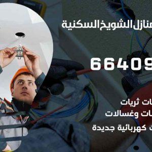 كهربائي منازل الشويخ السكنية / 97446767 / فني كهربائي معلم كهرباء مضمون