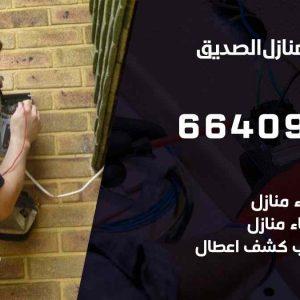 كهربائي منازل الصديق / 97446767 / فني كهربائي معلم كهرباء مضمون
