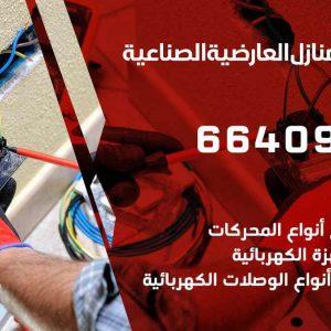 كهربائي منازل العارضية الصناعية / 97446767 / فني كهربائي معلم كهرباء مضمون