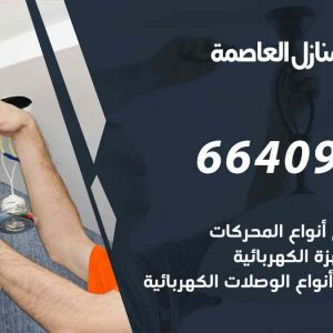 كهربائي منازل العاصمة / 97446767 / فني كهربائي معلم كهرباء مضمون