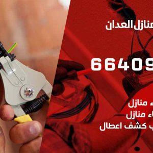 كهربائي منازل العدان / 97446767 / فني كهربائي معلم كهرباء مضمون