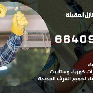 كهربائي منازل العقيلة / 97446767 / فني كهربائي معلم كهرباء مضمون