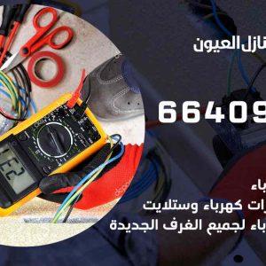 كهربائي منازل العيون / 97446767 / فني كهربائي معلم كهرباء مضمون