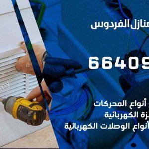 كهربائي منازل الفردوس / 97446767 / فني كهربائي معلم كهرباء مضمون