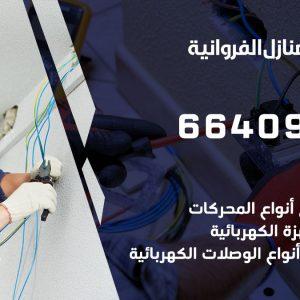 كهربائي منازل الفروانية / 97446767 / فني كهربائي معلم كهرباء مضمون
