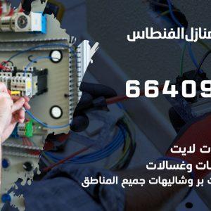 كهربائي منازل الفنطاس / 97446767 / فني كهربائي معلم كهرباء مضمون