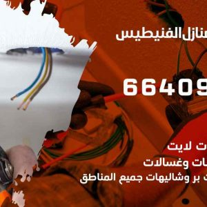 كهربائي منازل الفنيطيس / 97446767 / فني كهربائي معلم كهرباء مضمون