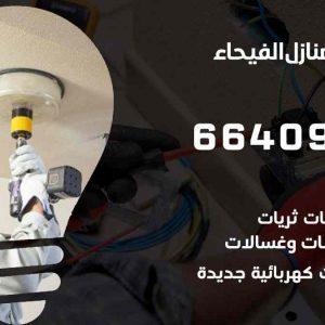 كهربائي منازل الفيحاء / 97446767 / فني كهربائي معلم كهرباء مضمون