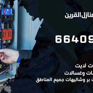 كهربائي منازل القرين / 97446767 / فني كهربائي معلم كهرباء مضمون