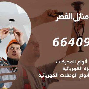 كهربائي منازل القصر / 97446767 / فني كهربائي معلم كهرباء مضمون