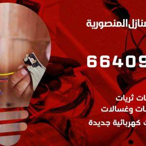 كهربائي منازل المنصورية / 97446767 / فني كهربائي معلم كهرباء مضمون
