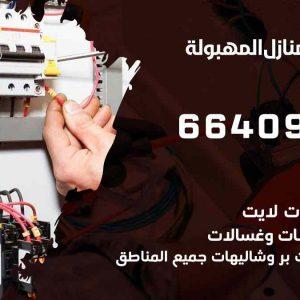 كهربائي منازل المهبولة / 97446767 / فني كهربائي معلم كهرباء مضمون