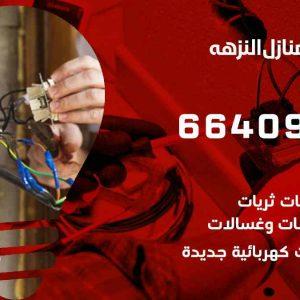 كهربائي منازل النزهة / 97446767 / فني كهربائي معلم كهرباء مضمون