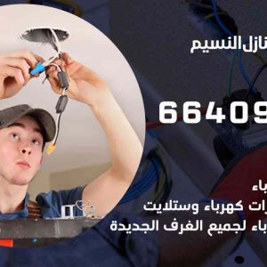 كهربائي منازل النسيم / 97446767 / فني كهربائي معلم كهرباء مضمون