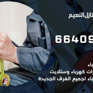 كهربائي منازل النعيم / 97446767 / فني كهربائي معلم كهرباء مضمون
