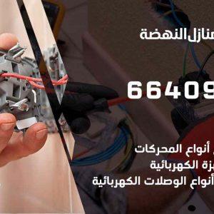 كهربائي منازل النهضة / 97446767 / فني كهربائي معلم كهرباء مضمون