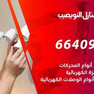 كهربائي منازل النويصيب / 97446767 / فني كهربائي معلم كهرباء مضمون