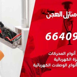 كهربائي منازل الهجن / 97446767 / فني كهربائي معلم كهرباء مضمون
