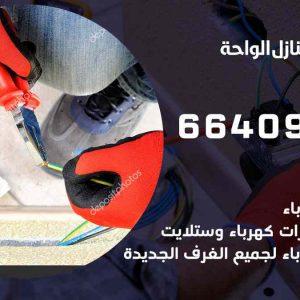كهربائي منازل الواحة / 97446767 / فني كهربائي معلم كهرباء مضمون