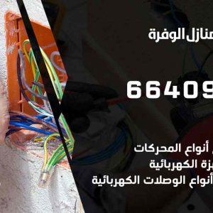 كهربائي منازل الوفرة / 97446767 / فني كهربائي معلم كهرباء مضمون