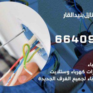 كهربائي منازل بنيد القار / 97446767 / فني كهربائي معلم كهرباء مضمون