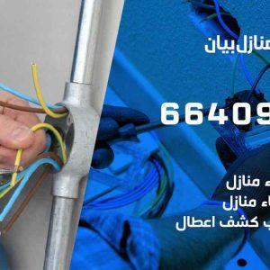 كهربائي منازل بيان / 97446767 / فني كهربائي معلم كهرباء مضمون