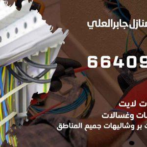كهربائي منازل جابر العلي / 97446767 / فني كهربائي معلم كهرباء مضمون