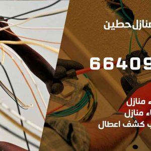 كهربائي منازل حطين / 97446767 / فني كهربائي معلم كهرباء مضمون
