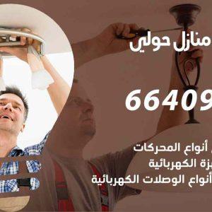 كهربائي منازل حولي / 97446767 / فني كهربائي معلم كهرباء مضمون