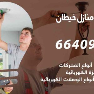 كهربائي منازل خيطان / 97446767 / فني كهربائي معلم كهرباء مضمون