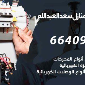 كهربائي منازل سعد العبدالله / 97446767 / فني كهربائي معلم كهرباء مضمون