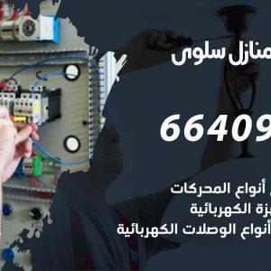 كهربائي منازل سلوى / 97446767 / فني كهربائي معلم كهرباء مضمون
