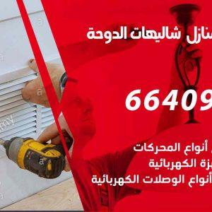 كهربائي منازل شاليهات الدوحة / 97446767 / فني كهربائي معلم كهرباء مضمون