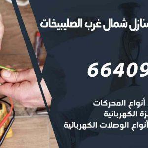 كهربائي منازل شمال غرب الصليبيخات / 97446767 / فني كهربائي معلم كهرباء مضمون