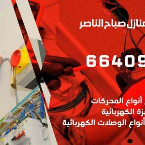 كهربائي منازل صباح الناصر / 97446767 / فني كهربائي معلم كهرباء مضمون