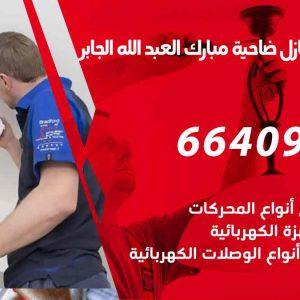 كهربائي منازل ضاحية مبارك العبد الله الجابر / 97446767 / فني كهربائي معلم كهرباء مضمون