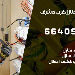 كهربائي منازل غرب مشرف / 97446767 / فني كهربائي معلم كهرباء مضمون