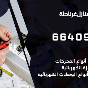 كهربائي منازل غرناطة / 97446767 / فني كهربائي معلم كهرباء مضمون