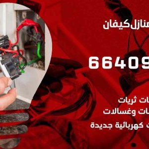كهربائي منازل كيفان / 97446767 / فني كهربائي معلم كهرباء مضمون