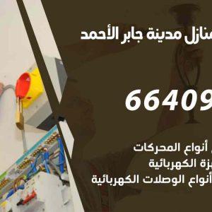 كهربائي منازل مدينة جابر الأحمد / 97446767 / فني كهربائي معلم كهرباء مضمون