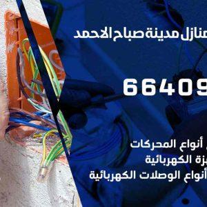 كهربائي منازل مدينة صباح الأحمد / 97446767 / فني كهربائي معلم كهرباء مضمون