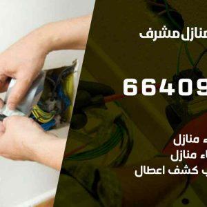 كهربائي منازل مشرف / 97446767 / فني كهربائي معلم كهرباء مضمون