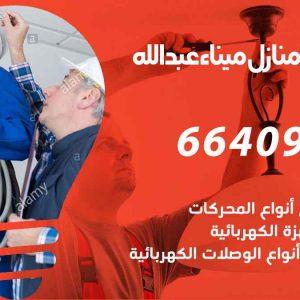 كهربائي منازل ميناء عبدالله / 97446767 / فني كهربائي معلم كهرباء مضمون