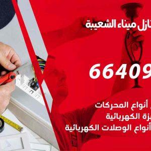 كهربائي منازل ميناء الشعيبة / 97446767 / فني كهربائي معلم كهرباء مضمون