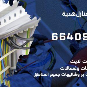 كهربائي منازل هدية / 97446767 / فني كهربائي معلم كهرباء مضمون