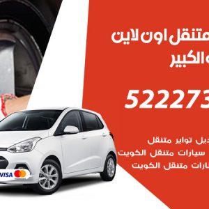 تبديل تواير سيارات مبارك الكبير/ 99337565 / كراج بنشر متنقل تبديل إطارات السيارات