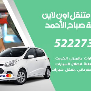 تبديل تواير سيارات مدينة صباح الاحمد / 99337565 / كراج بنشر متنقل تبديل إطارات السيارات