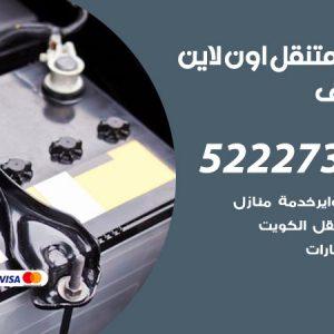 تبديل تواير سيارات مشرف / 99337565 / كراج بنشر متنقل تبديل إطارات السيارات