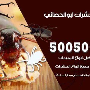 مكافحة حشرات ابوالحصاني / 50050647 / شركة مكافحة الحشرات والقوارض